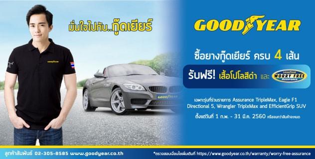 Thai promo 632x320